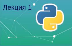 Введение в Python. Введение в анализ данных