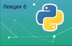 Углубленный python. Часть 2. Введение в анализ данных